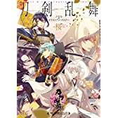 刀剣乱舞-ONLINE- ノベル&イラストアンソロジー ~桜~ (ビーズログ文庫アリス)