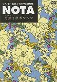 シティボーイズミックス PRESENTS NOTA ~恙無き限界ワルツ~ [DVD]