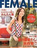 FEMALE (フィーメイル) 2009年 06月号 [雑誌]