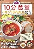 10分食堂 イオンTOPVALUの楽うまレシピ (e-MOOK)