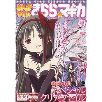 まんがタイムきらら☆マギカ vol.16 2014年 11月号 [雑誌]