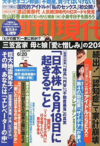 週刊現代 2015年 6/20 号 [雑誌]