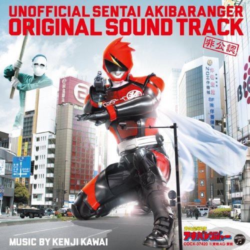 非公認戦隊アキバレンジャー オリジナル・サウンドトラック