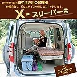 【日本製】【X-スリーパーS】【X-sleeper】床付き無し!蒸れない洗える車中泊用敷き布団(マット)一人用 (ブラック)