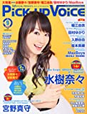 Pick-Up Voice (ピックアップヴォイス) 2012年 09月号 [雑誌]
