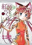 【電子版】紅殻のパンドラ(6)<紅殻のパンドラ> (角川コミックス・エース)