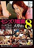 すけべ女のセンズリ鑑賞 メガ盛り8時間 [DVD]