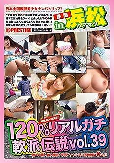 120%リアルガチ軟派伝説 vol.39 [DVD]
