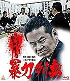 暴力列島 ブルーレイ [Blu-ray]