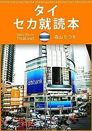タイ セカ就読本 (アジア セカ就読本)