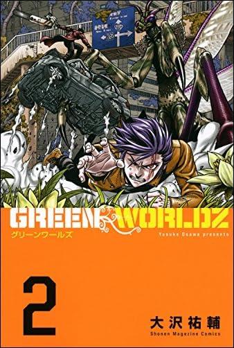 GREEN WORLDZ 2)  講談社コミックス)