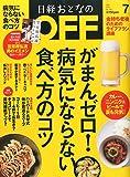 日経おとなのOFF(オフ)2015年7月号[雑誌]