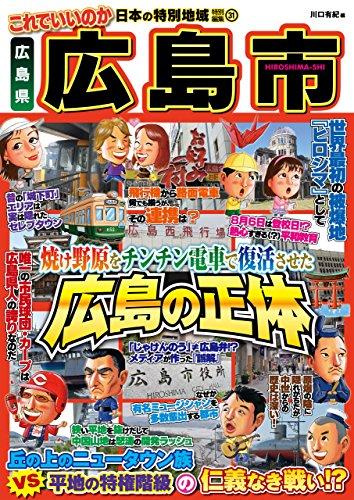 日本の特別地域 特別編集31 これでいいのか 広島県 広島市