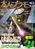 大人のプラモランドVOL.3小惑星探査機はやぶさ(夜光バージョン)(ロマンアルバム) [ムック]