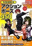 そのまま使えるアクションポーズ450 (廣済堂マンガ工房)