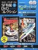 ジェリー・アンダーソン SF特撮DVDコレクション 2011年 8/9号 [雑誌]