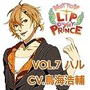 MOTTO♥LIP ON MY PRINCE VOL.7 ハル ~たける大地のKISS~ CV.鳥海浩輔出演声優情報