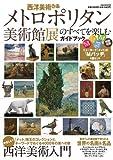 西洋美術ぴあ 『メトロポリタン美術館展』のすべてを楽しむガイドブック (ぴあMOOK)
