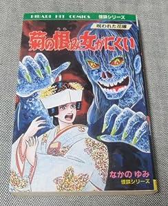 菊の恨み女がにくい (ヒット・コミックス)