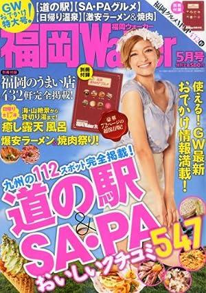 福岡Walker (ウォーカー) 2013年 05月号 [雑誌]