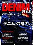 DENIM STYLE―名作~新作まで世界最高峰のデニムを収録! (COSMIC MOOK)