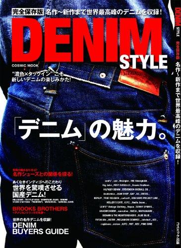 DENIM STYLE 完全保存版―名作~新作まで世界最高峰のデニムを収録! (COSMIC MOOK)