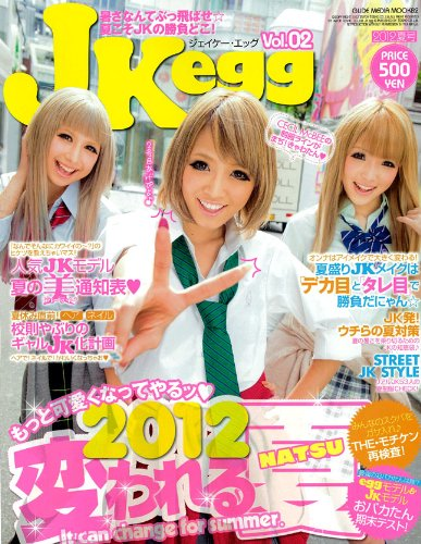 JK egg 2012年Vol.2 大きい表紙画像