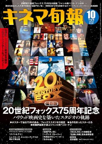 キネマ旬報 2010年 10/15号 [雑誌]
