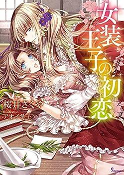 女装王子の初恋 (ソーニャ文庫)