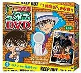 名探偵コナンTVアニメコレクションDVD BOX (食玩)