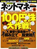 NET M@NEY (ネットマネー) 2009年 04月号 [雑誌]