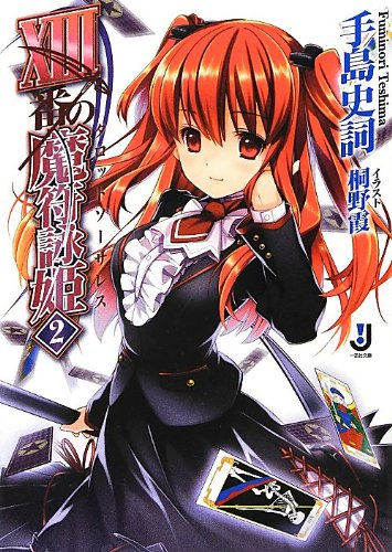XIII番の魔符詠姫2 (一迅社文庫)