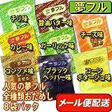 夢フルポップコーン調味料3g×8種類1袋ずつお試しセット