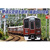Nゲージ A6170 阪急9000系 9001F・宝塚線 8両セット