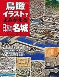 日本の名城 ― 鳥瞰イラストでよみがえる ―