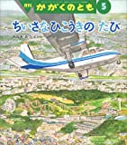 月刊 かがくのとも 2007年 05月号 [雑誌]