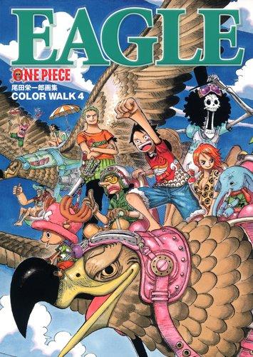 COLORWALK 4 EAGLE ONEPIECEイラスト集 (愛蔵版コミックス)