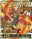 GAME JAPAN (ゲームジャパン) 2009年 08月号 [雑誌]