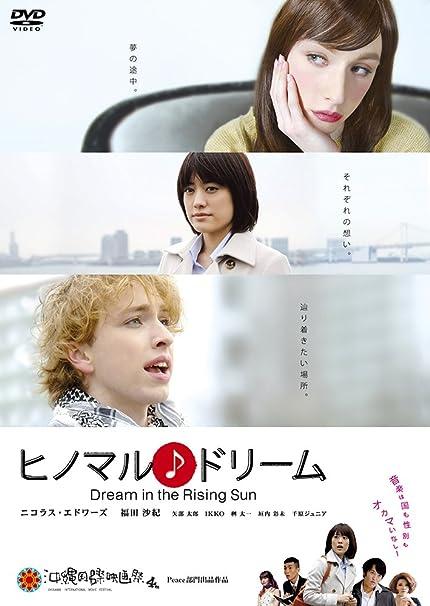 Dream Japanese Movie Japanese Movie Hinomaru