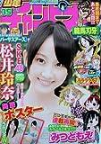 週刊少年チャンピオン 2012年8月9日号 NO.35