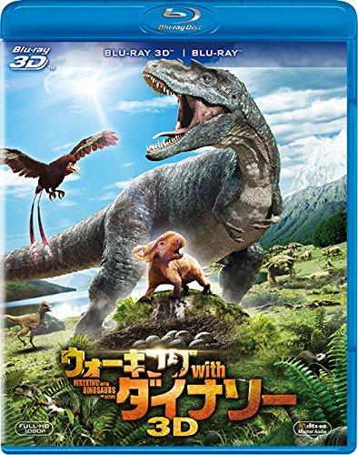ウォーキング with ダイナソー 3D・2Dブルーレイセット[Blu-ray/ブルーレイ]