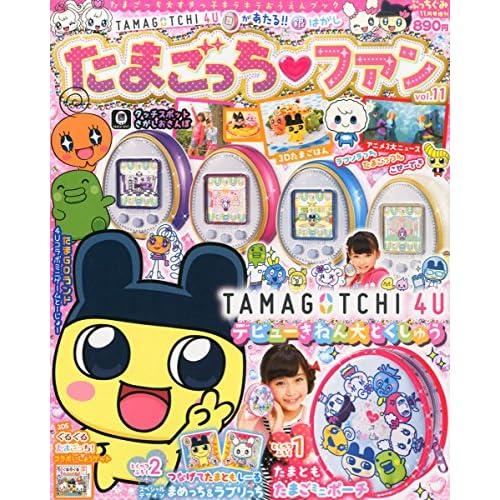 ぷっちぐみ増刊 たまごっちファン Vol.11 2014年 11月号 [雑誌]