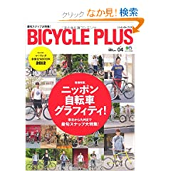 BICYCLE PLUS Vol.4 (�G�C���b�N 2408)