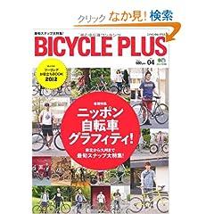 BICYCLE PLUS Vol.4 (�G�C���b�N 2408)