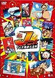 Jアニメ TV主題歌大全集[DVD]