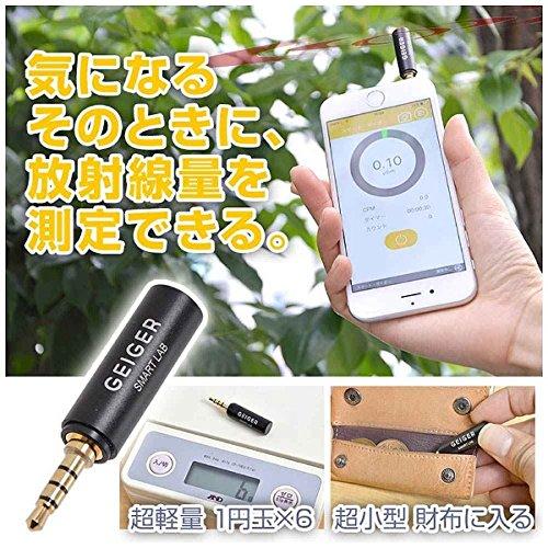サンコー iPhone/Android対応「超小型イヤホンジャックガイガー」 SMTGEG4S