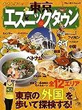おさんぽマップ 東京エスニックタウン (ブルーガイド・ムック)