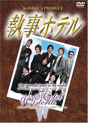 執事ホテル [DVD]