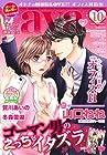 Young Love Comic aya (ヤング ラブ コミック アヤ) 2010年 10月号 [雑誌]
