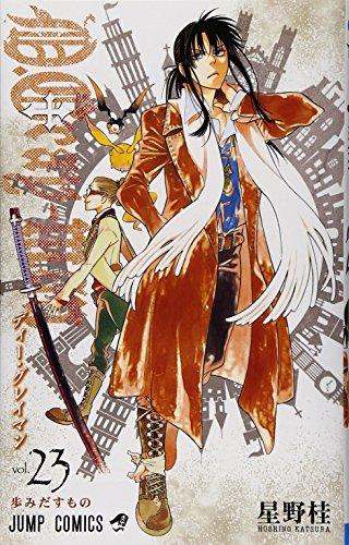 D.Grayーman 23 (ジャンプコミックス)